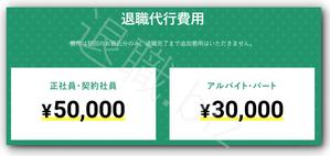 EXIT料金表
