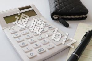 電卓と黒財布とメモ