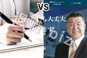 弁護士と退職代行コンシェルジュ比較