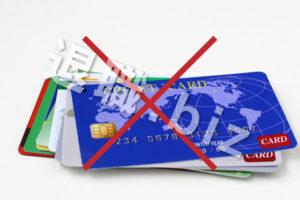 クレジットカード不可