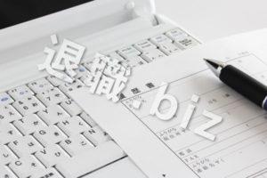 パソコンと履歴書