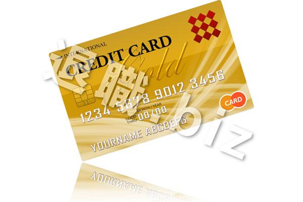 斜めのクレジットカード